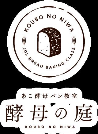 酵母の庭|食パンに特化したあこ酵母認定パン教室