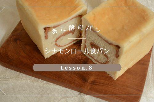 レッスン動画&レシピ